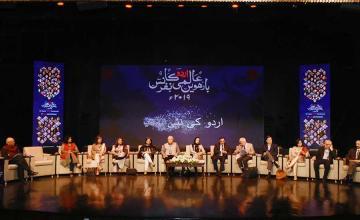 Commemorating Urdu