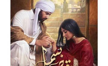 Film actress Zara Sheikh joins the cast of Imran Ashraf and Sarah Khan starrer 'Raqs e Bismil'