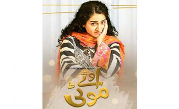 Hajra Yamin's 'Oye Motti' is a timely drama that addresses the issue of fat-shaming