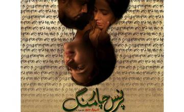 First poster out for Mahira Khan and Zahid Ahmed's 'Prince Charming'